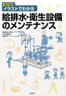 改訂版 イラストでわかる給排水・衛生設備のメンテナンス