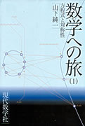 【謝恩価格本】数学への旅1.方程式と対称性