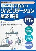 PT・OTのための臨床実習で役立つリハビリテーション基本実技(PT版)