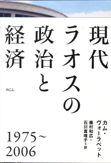 現代ラオスの政治と経済 1975〜2006 [ カム・ヴォーラペット ]