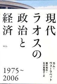 現代ラオスの政治と経済 1975~2006 [ カム・ヴォーラペット ]