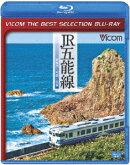 JR五能線 東能代〜川部〜弘前【Blu-ray】