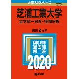 芝浦工業大学(全学統一日程・後期日程)(2020) (大学入試シリーズ)