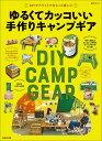 ゆるくてカッコいい手作りキャンプギア DIYでアウトドアをもっと楽しく! (生活シリーズ) [ 住まいと暮らしの雑誌編…