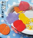 切り紙で作るかわいい食べ物 [ イワミカイ ]