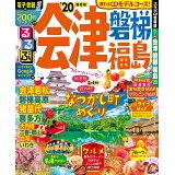 るるぶ会津・磐梯・福島('20) (るるぶ情報版)