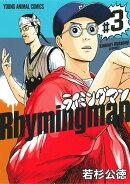 ライミングマン 3