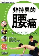 非特異的腰痛のリハビリテーション