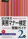 ビジネス実務マナー検定受験ガイド2級 [ 実務技能検定協会 ]