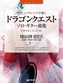 【予約】やさしいアレンジで弾く●ドラゴンクエスト/ソロ・ギター曲集[TAB譜付スコア]