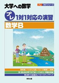 プレ1対1対応の演習/数学B (プレ1対1シリーズ) [ 東京出版編集部 ]