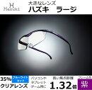 ハズキルーペ ラージ クリアレンズ(ブルーライト対応) 倍率:1.32倍 フレーム色:紫
