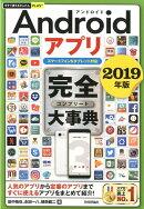 Androidアプリ完全大事典(2019年版)