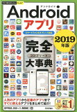 Androidアプリ完全大事典(2019年版) (今すぐ使えるかんたんPLUS+)