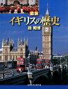 図説イギリスの歴史増補新版 [ 指昭博 ]