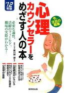 心理カウンセラーをめざす人の本('12年版)