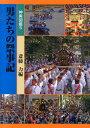 神輿図鑑(5) 男たちの祭事記 [ 斎藤力 ]