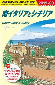 A13 地球の歩き方 南イタリアとシチリア 2019〜2020 [ 地球の歩き方編集室 ]