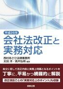 平成26年会社法改正と実務対応