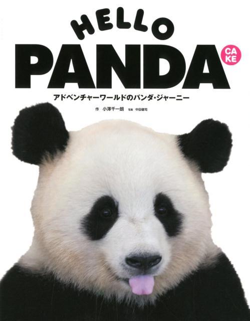 HALLO PANDA CAKE アドベンチャーワールドのパンダ・ジャーニー [ 小澤千一朗 ]