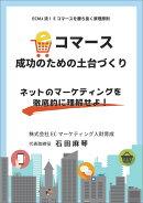 【POD】E コマース成功のための土台づくり〜ネットのマーケティングを徹底的に理解せよ〜