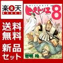 ヒストリエ 1-8巻セット