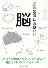 ニュートン式 超図解 最強に面白い!! 脳 [ 久保健一郎 ]