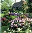 世界の美しい庭 Gardens [ アフロ ]