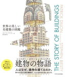 【予約】世界の美しい名建築の図鑑