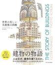 世界の美しい名建築の図鑑 [ パトリック・ディロン ]