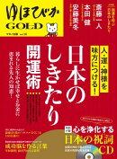 ゆほびかGOLD(vol.16)