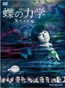 連続ドラマW 蝶の力学 殺人分析班 DVD-BOX