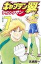 キャプテン翼 ライジングサン 7 (ジャンプコミックス) [ 高橋 陽一 ]