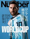 Sports Graphic Number PLUS(June 2018) ロシアW杯蹴球読本 (Number PLUS)