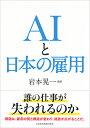 AIと日本の雇用 [ 岩本 晃一 ]