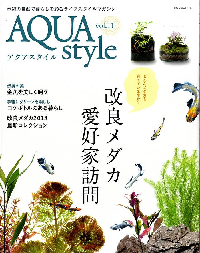 Aqua Style VOL.11