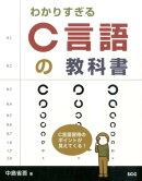 わかりすぎるC言語の教科書