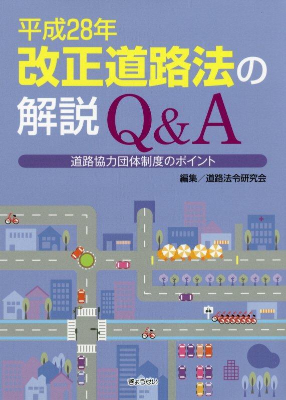平成28年改正道路法の解説Q&A 道路協力団体制度のポイント [ 道路法令研究会 ]