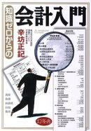 【バーゲン本】知識ゼロからの会計入門