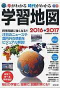 今がわかる時代がわかる学習地図(2016→2017)
