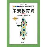 栄養教育論第2版 (エキスパート管理栄養士養成シリーズ)