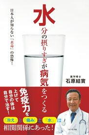 水分の摂りすぎが病気をつくる [ 石原結實 ]