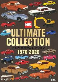 トミカ 究極のコレクション 1970-2020 [ 講談社 ]