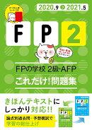 ''20〜'21年版 FPの学校 2級・AFP これだけ!問題集