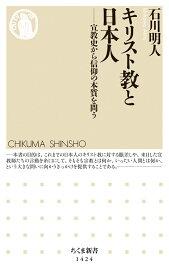 キリスト教と日本人 宣教史から信仰の本質を問う (ちくま新書 1424) [ 石川 明人 ]