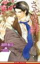 さやかな絆 花信風 (B-boy novels) [ 遠野春日 ]