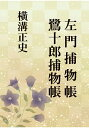 【POD】左門捕物帳・鷺十郎捕物帳 [ 横溝正史 ]