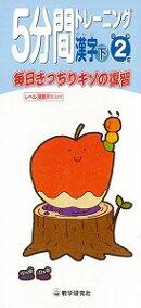 【バーゲン本】【送料無料】漢字(下)(小学2年)【バーゲンブック】