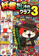 妖怪ウォッチ4コマだじゃれクラブ(3)