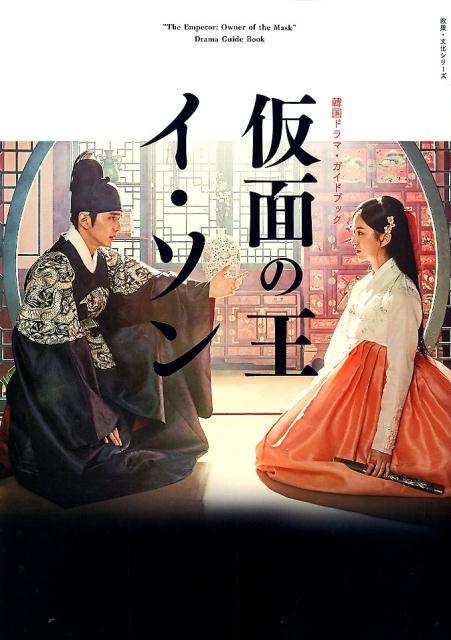 仮面の王イ・ソン 韓国ドラマ・ガイドブック (教養・文化シリーズ)